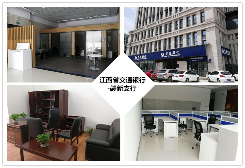 合作案例-江西交通银行-赣新支行
